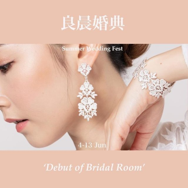Don't miss this 🍾💕@hk.dawnjewellery #hongkong   Summer Wedding Festival is here again! Together, there will be a debut of our new E-Shop 'BridalRoom '! Do not miss the chance or you will have to wait for our next Winter Wedding Fest!  Not only can you enjoy Expo discounts, but also a special discount will be provided while purchasing jewellery with Bridal Room during the festival!  Stay tuned for more information! See you!  #SummerWeddingFest ——————————————————  Date and time: 4-13 June 2021 (12-7pm) Location: 275, Mira place 2, Tsim Sha Tsui